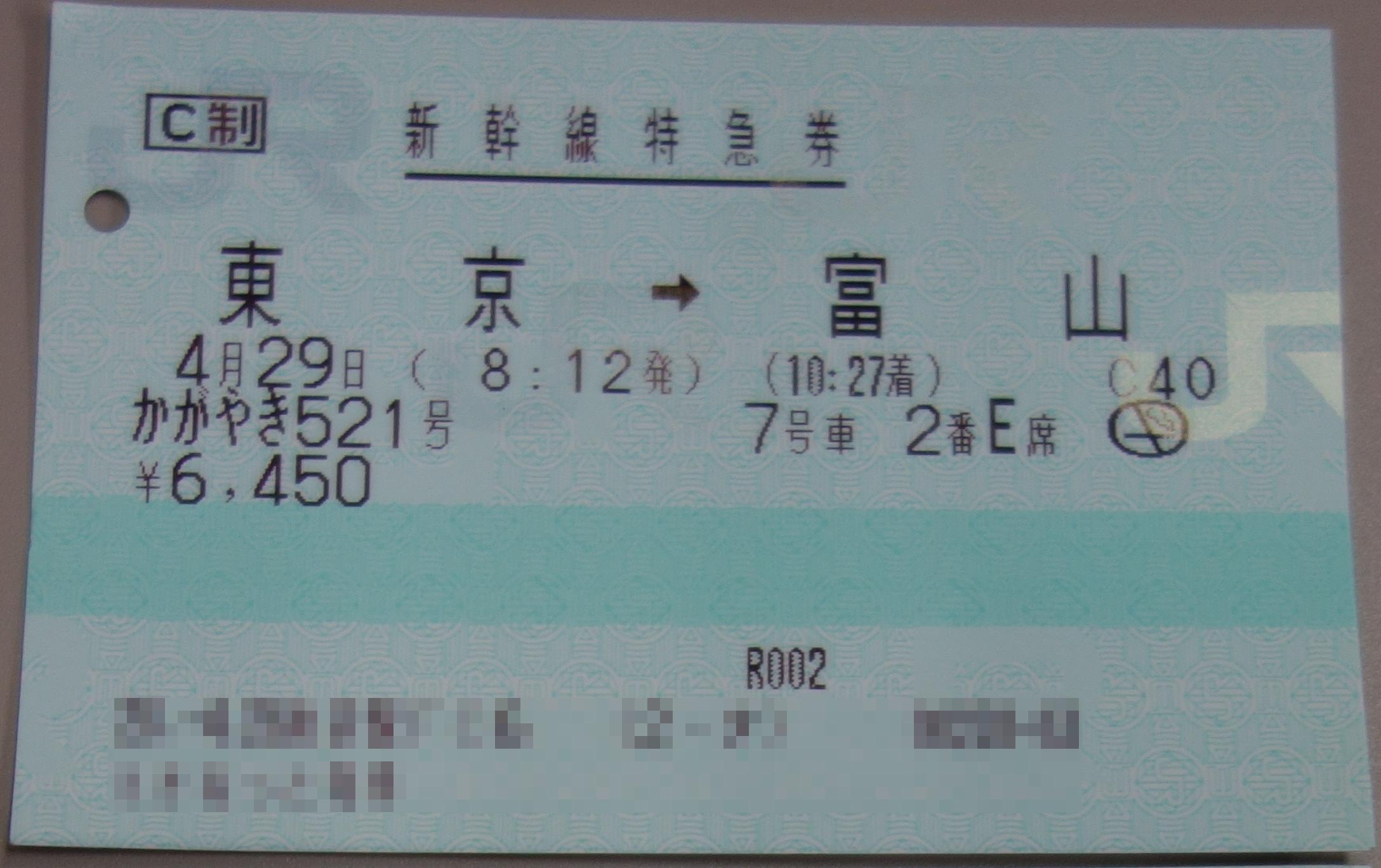 新幹線 特別料金
