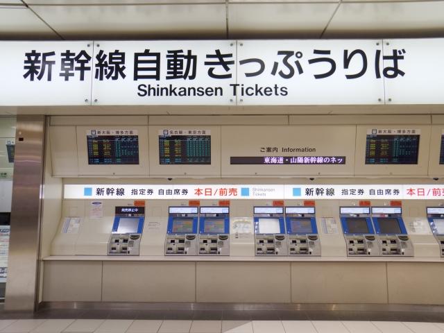 新幹線きっぷうりば